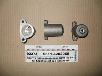 Корпус пневмоцилиндра КОМ (пр-во КАМАЗ) 5511-4202065