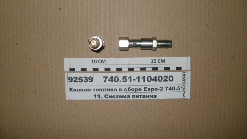 Клапан топлива в сборе Евро-2 740.51 (пр-во КАМАЗ) 740.51-1104020