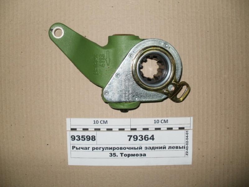 Рычаг регулиров. автомат 150мм пер/зад левый под ABS (Haldex 4113) 79364 (4113)