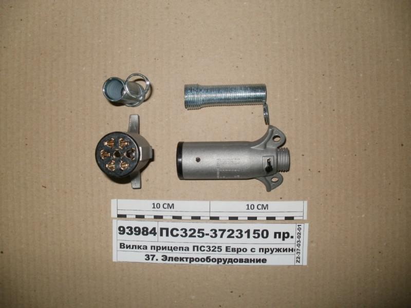 Вилка прицепа ПС325 Евро с пружиной СТМ S.I.L.A. ПС325-3723150 пр.