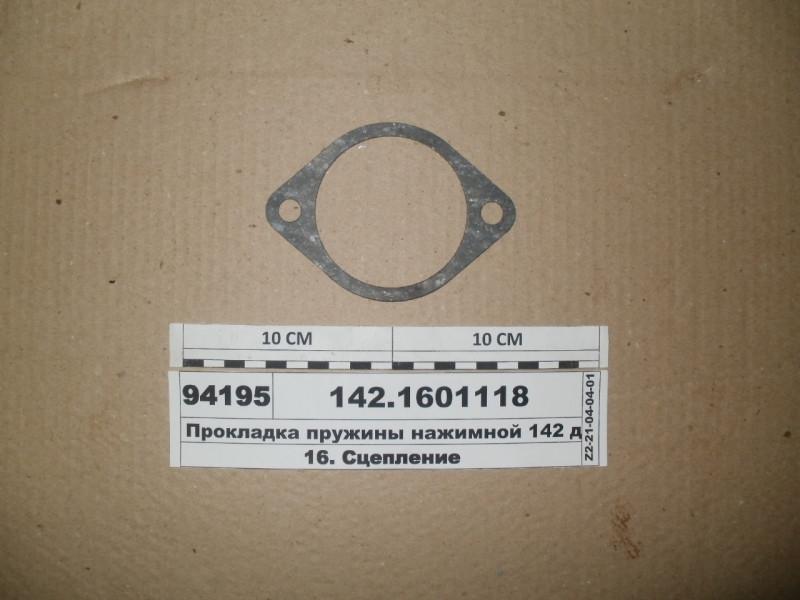 Прокладка пружины нажимной 142 диска (корзины) сцепления (пр-ва КАМАЗ) 142.1601118