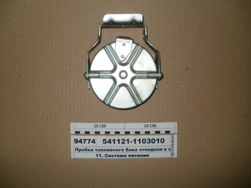 Пробка топливного бака откидная в сб. 6520 (пр-во КАМАЗ) 541121-1103010