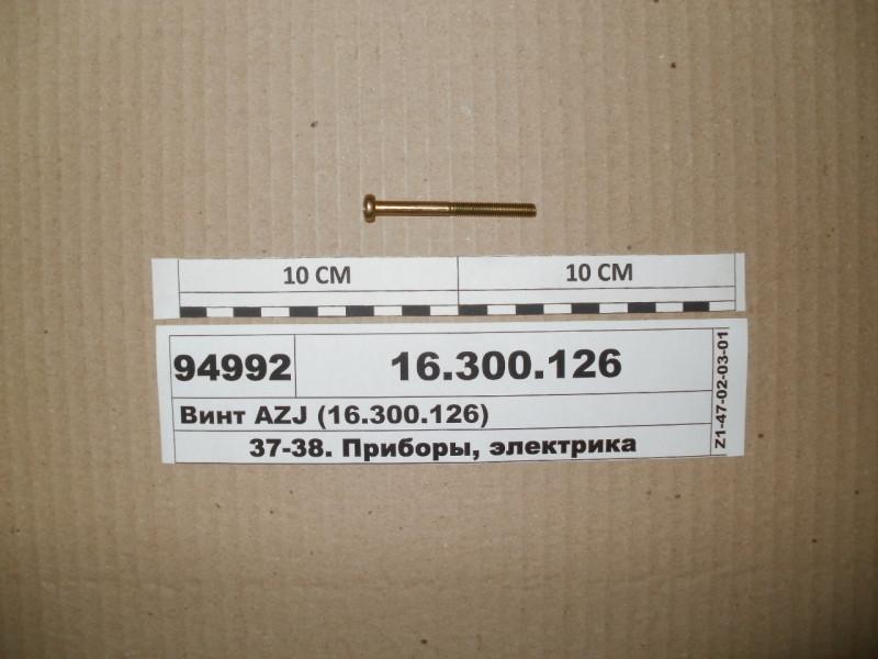 Винт AZJ (16.300.126) (пр-во Искра) 16.300.126