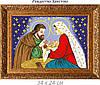 """""""Рождество Христово» 34 х 24 см."""
