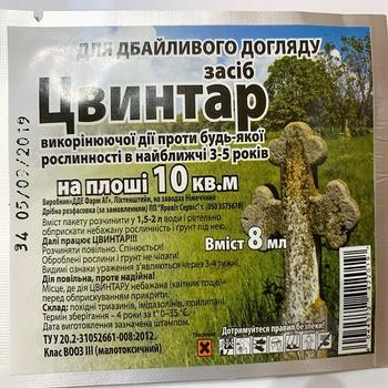 Гербицид Цвынтар (Цвинтар), 8 мл — уничтожает растительность на 3-5 лет!!! (АНАЛОГОВ НЕТ!!!)