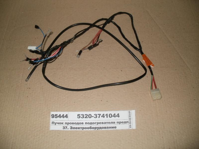Пучок проводов подогревателя предпускового (Автомастер) 5320-3741044
