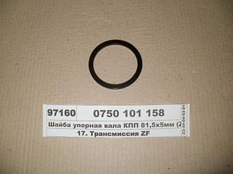 Шайба упорная вала КПП 81,5х5мм (ZF) 0750 101 158