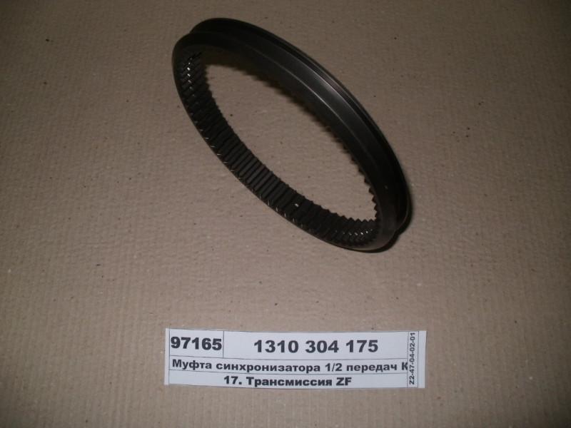 Муфта синхронизатора 1/2 передач КПП 16S 151/181/221 (ZF) 1310 304 175