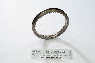 Муфта синхронизатора 3/4 передач КПП 16S 151/181/221 (ZF) 1310 304 202