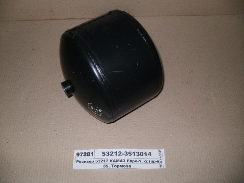 Ресивер малый L=200мм, D=250мм КАМАЗ Евро-1, -2 (пр-во КАМАЗ) 53212-3513014
