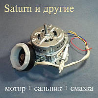 Комплект (мотор центрифуги + сальник + смазка) для стиральной машины полуавтомат типа Saturn
