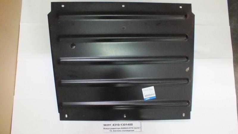 Кожух радиатора КАМАЗ-4310 (пр-во КАМАЗ) 4310-1301400