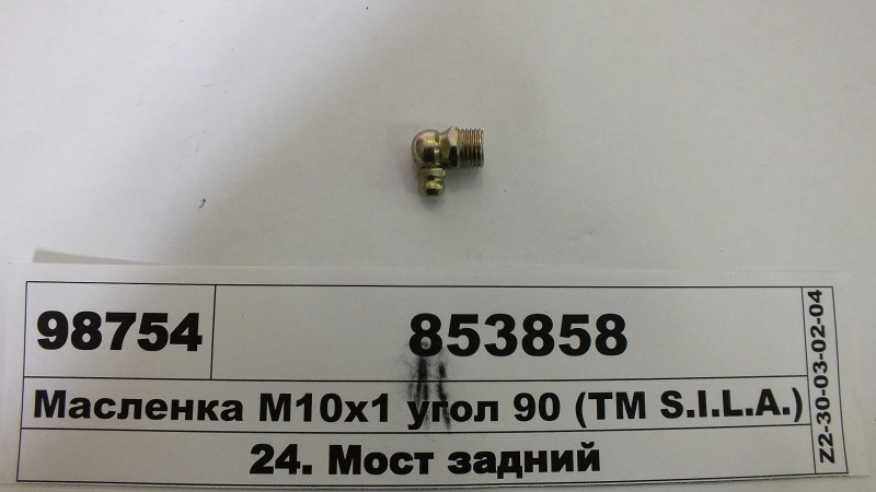 Масленка М10х1 угол 90 ГОСТ 19853-74 (DIN 71412) (ТМ S.I.L.A.) 853858