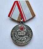 """Медаль """"Ветеран Вооруженных Сил СССР"""" Оригинал., фото 4"""