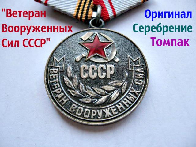 """Медаль """"Ветеран Вооруженных Сил СССР"""" Оригинал."""