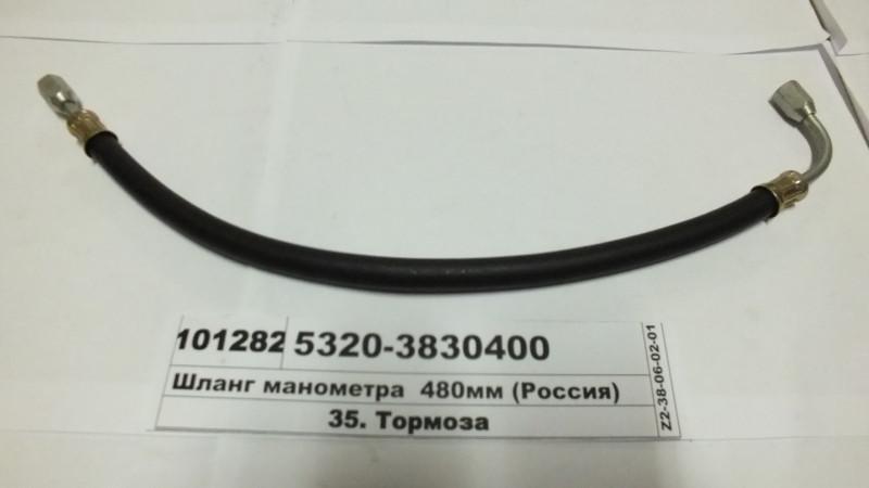 Шланг манометра  480мм (СТМ S.I.L.A.) 5320-3830400