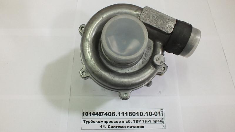 Турбокомпрессор в сб. ТКР 7Н-1 правый (пр-во БЗА) 7406.1118010.10-01