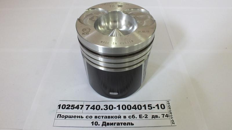 Поршень со вставкой в сб. Е-2  дв. 740.30 (черный, Molykote) (КМЗ) 740.30-1004015-10