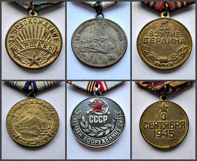 """Медалі """"За оборону Кавказу"""",""""За перемогу над Японією"""",""""В пам'ять 250-річчя Ленінграда"""",""""50 років перемоги"""