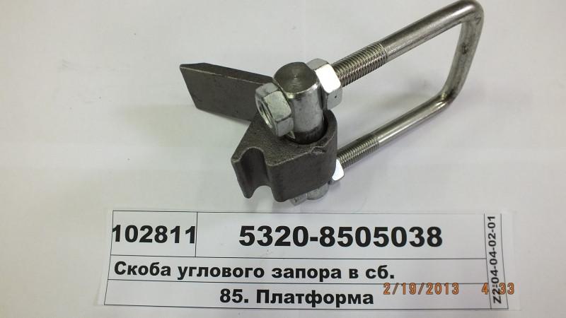 Скоба углового запора в сб. 5320-8505038