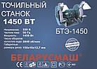 Точило электрическое Беларусмаш БТЭ-1450. Точило Беларусмаш, фото 2