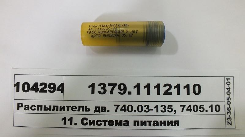 Распылитель дв. 740.03-135, 7405.10 Евро-1 (ан.273-30) (АЗПИ) 1379.1112110