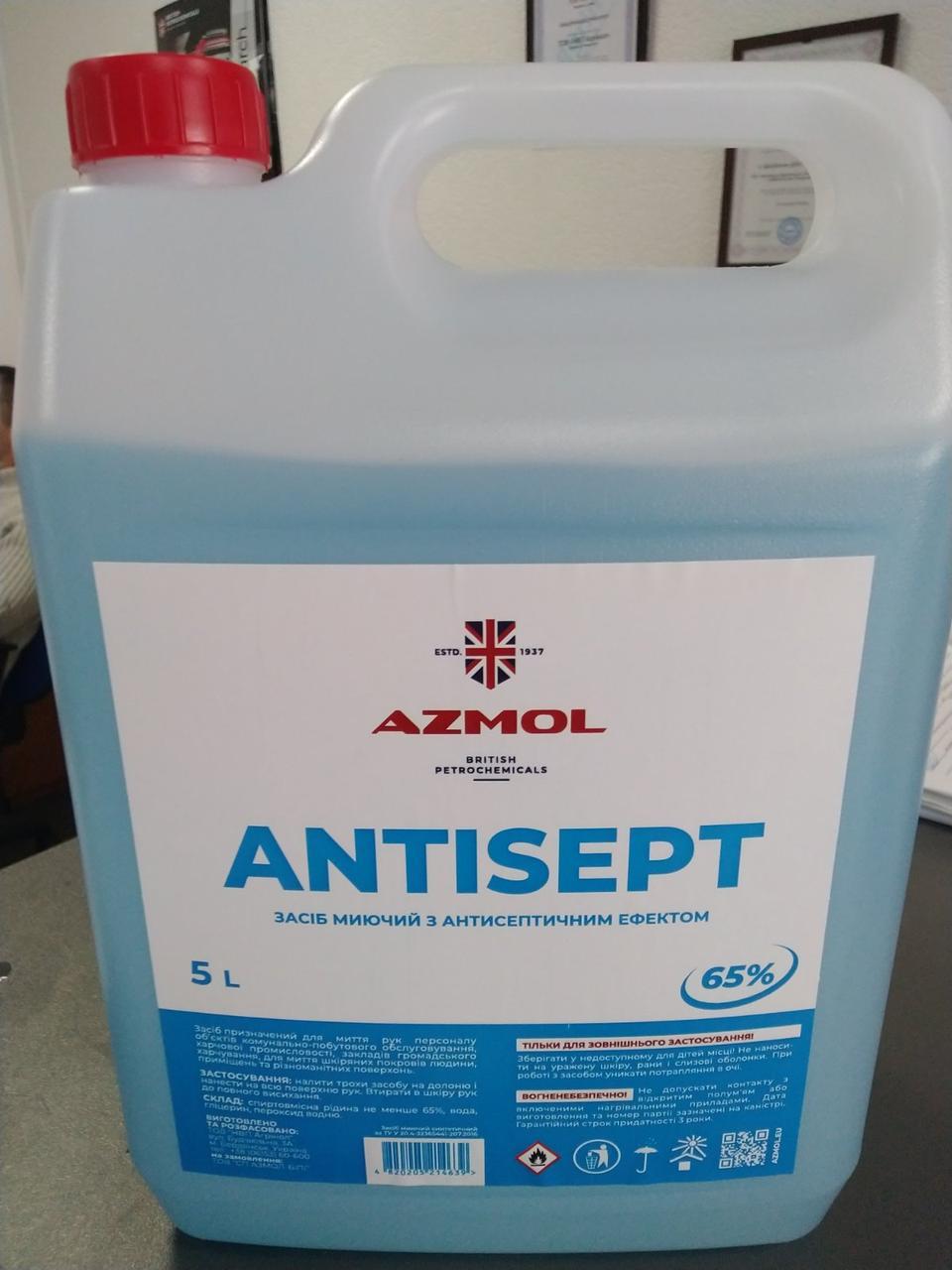 Санитайзер антисептик для рук и поверхностей 5 литров ANTISEPT дезинфицирующее средство для рук - дезинфектант