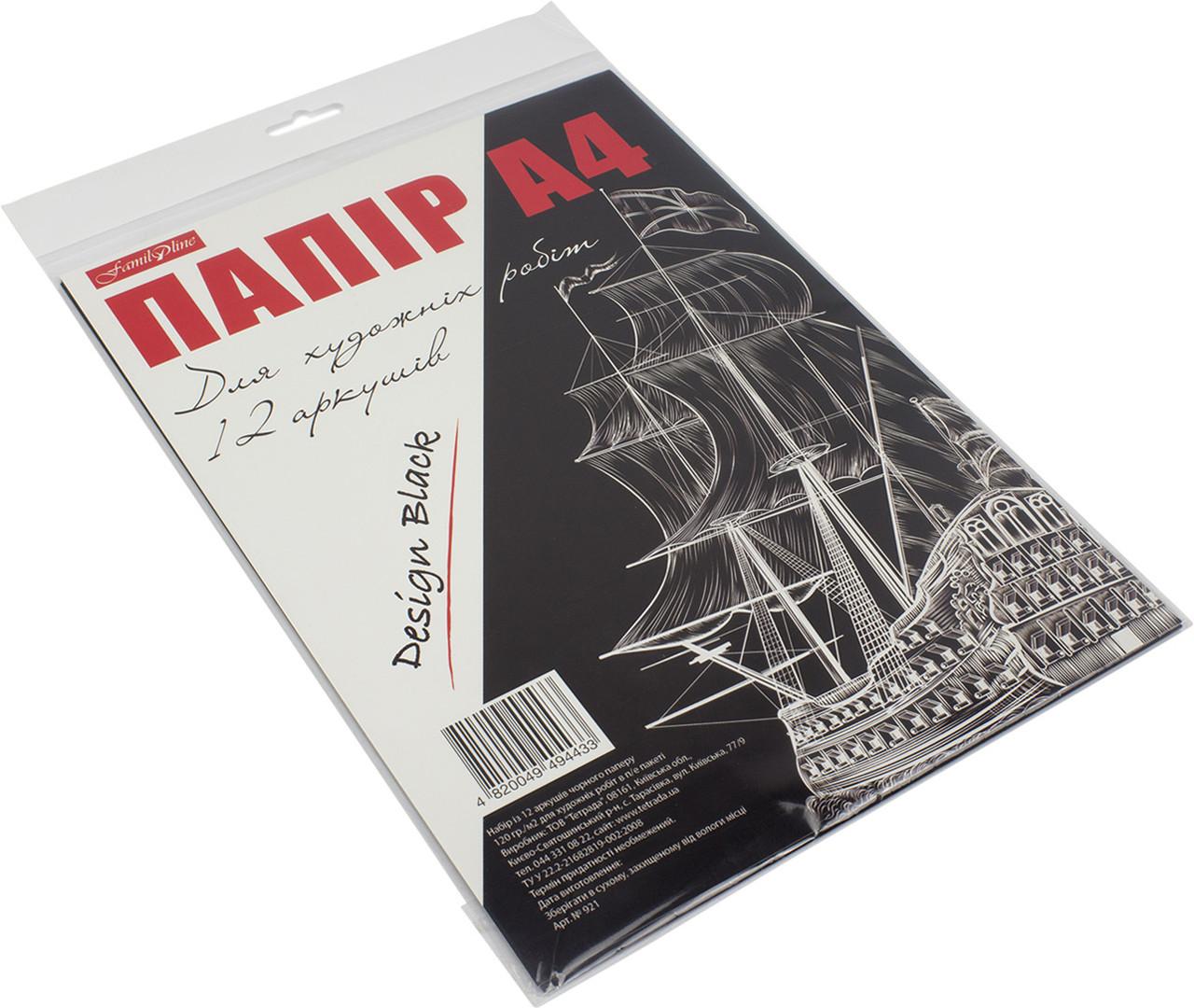 Папір для художніх робіт A4 12арк. чорний в п/е пакунку /Тетрада/(20)(100)