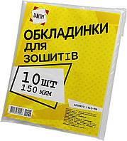 Комплект обклад. для зошит. Tascom 150мкм 10шт №1615-ТМ(50)(200), фото 1