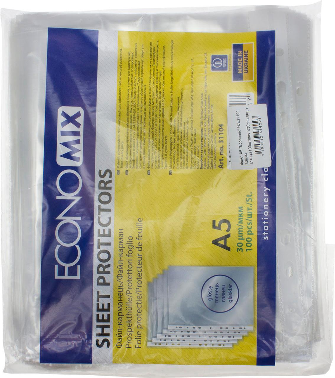 """Файл A5 """"Economix"""" №E31104 30мкм глянц.(100шт/пач.)(30пач./ящ.)"""