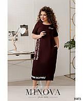 Модное, красивое платье Plus size,  размер от 52 до 58