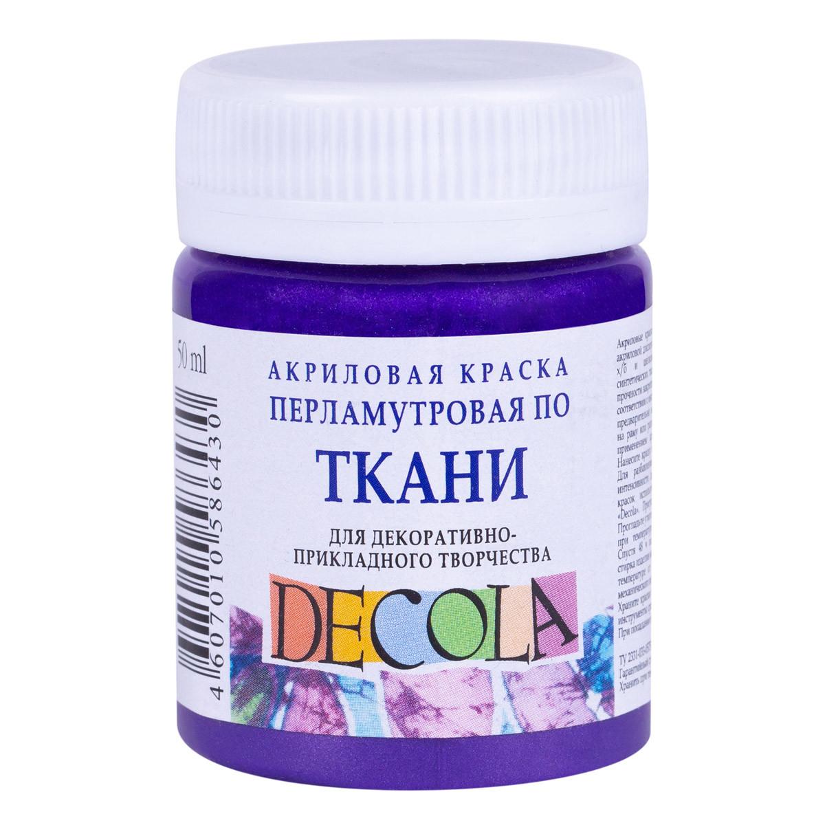 Краска акриловая по ткани, Фиолетовая перламутровая, ДЕКОЛА, 50 мл