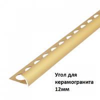 Алюминиевый профиль для плитки 12мм золото 2,7м