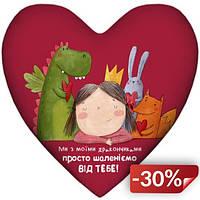 Подушка серце Ми з моїми дракончиками просто шаленіємо від тебе Червона (Ns123755)