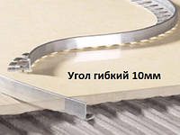 Профиль для плитки наружный гибкий L-образный, серебро 10мм - 2,7м