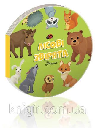 Лісові звірята (кругла картонка) Намистинка