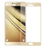 Защитное стекло Full Glue 3D Gold для Samsung Galaxy J7 (2017) J730 золотое