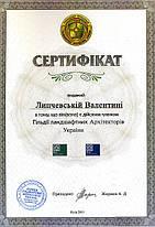 Гильдия Ландшафтных Архитекторов Украины