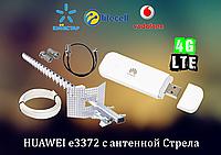 КОМПЛЕКТ с модемом Huawei E3372 и антенной Стрела 21дБ 3G 4G LTE USB k5160 Киевстар Vodafone Lifecell