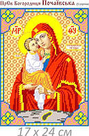 Богородица Почаевская