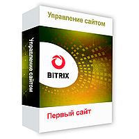 Бітрікс: Управління сайтом - Перший сайт