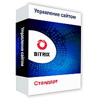 Бітрікс: Управління сайтом - Стандарт