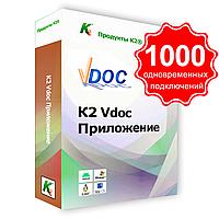 Vdoc документообіг додаток. 1000 одночасних підключень. Для комерційного використання.