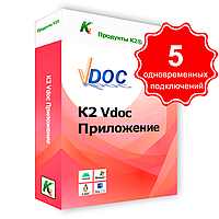 Vdoc документообіг додаток. 5 одночасних підключень. Для комерційного використання.