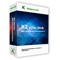 К2 Vdoc документооборот Web