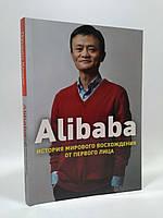 АСТ TopBusAw Кларк ALIBABA История мирового восхождения ОФСЕТ