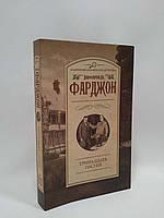 АСТ ЗолВекАнглДет (мягк) Фарджон Тринадцать гостей