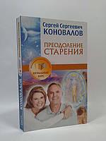 АСТ Коновалов (мягк) Преодоление старения Информационно энергетическое Учение Начальный курс