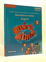 Лінгвіст НУШ Англійська мова Підручник Quick Minds Pupils book 2 клас Пухта