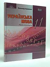 Українська мова 11 клас. Підручник. Рівень стандарту. Авраменко. Грамота